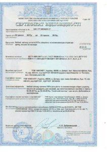 sertificat UkrSepro FiFix