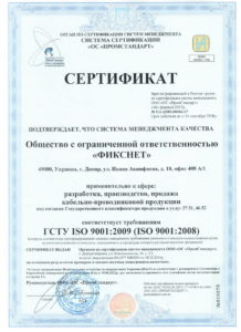 sertificat ISO 9001